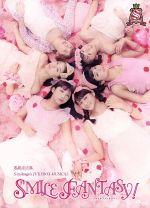 スマイレージDVD/演劇女子部 S/mileage's JUKEBOX MUSICAL「SMILE FANTASY」(通常)(DVD)
