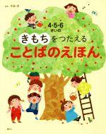 きもちをつたえることばのえほん 4・5・6さいの(講談社の年齢で選ぶ知育絵本)(児童書)
