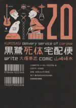 黒鷺死体宅配便(20)(角川Cエース)(大人コミック)