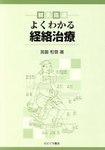 よくわかる経絡治療 鍼灸臨床(単行本)