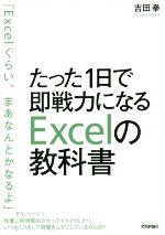 たった1日で即戦力になるExcelの教科書(単行本)