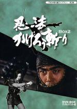 不朽の時代劇ライブラリー 第2集 忍法かげろう斬り DVD-BOX 2(通常)(DVD)