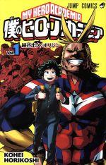 僕のヒーローアカデミア(1)(ジャンプC)(少年コミック)