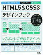 HTML5&CSS3デザインブック ステップバイステップ形式でマスターできる(単行本)