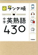 中学英熟語430(赤フィルター付)(文庫)