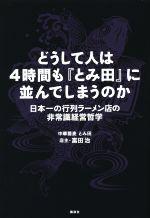 どうして人は4時間も『とみ田』に並んでしまうのか 日本一の行列ラーメン店の非常識経営哲学(単行本)