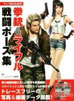 マンガのための拳銃&ライフル戦闘ポーズ集(CD-ROM付)(単行本)