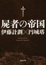 屍者の帝国(河出文庫)(文庫)