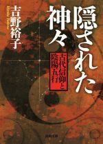 隠された神々 古代信仰と陰陽五行(河出文庫)(文庫)
