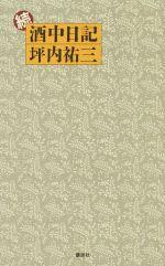 続 酒中日記(単行本)