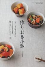 作りおき小鉢(三才ムックVol.755)(単行本)