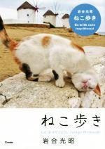 写真集 ねこ歩き(文庫)