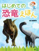 はじめての恐竜えほん(たのしいちしきえほん)(児童書)