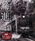 想い出の中の列車たちBDシリーズ 驀進<後編 関東~九州の蒸気機関車>大石和太郎16mmフィルム作品(Blu-ray Disc)(BLU-RAY DISC)(DVD)