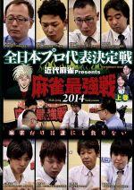 近代麻雀Presents 麻雀最強戦2014 全日本プロ代表決定戦 上巻(通常)(DVD)