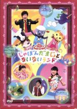NHKおかあさんといっしょ ファミリーコンサート しゃぼんだまじょとないないランド(通常)(DVD)
