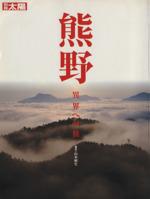 熊野 異界への旅(別冊太陽)(単行本)