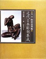 近代日本彫刻集成 昭和前期編(第三巻)(単行本)