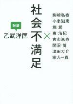 社会不満足 乙武洋匡・対談(単行本)