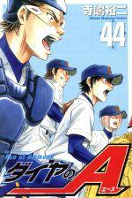 ダイヤのA(44)(マガジンKC)(少年コミック)