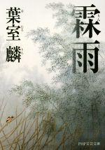 霖雨(PHP文芸文庫)(文庫)