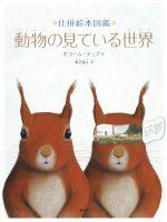 動物の見ている世界(仕掛絵本図鑑)(児童書)