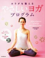 カラダを整えるやさしいヨガプログラム(DVD付)(単行本)