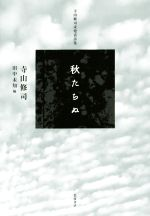 寺山修司未発表詩集 秋たちぬ(単行本)
