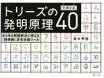 トリーズ(TRIZ)の発明原理40 あらゆる問題解決に使える「科学的」思考(単行本)