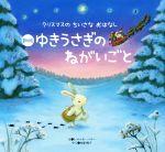 ゆきうさぎのねがいごと 新版 クリスマスのちいさなおはなし(児童書)