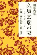 久坂玄瑞の妻 小説 吉田松陰の妹・文子(単行本)