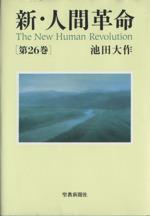 新・人間革命(第26巻)(単行本)
