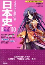 日本史 重要テーマ暗記110(CD付)(単行本)
