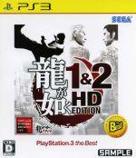 龍が如く1&2 HD EDITION PlayStation3 the Best(ゲーム)