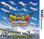 ぼくは航空管制官 エアポートヒーロー3D 成田 ALL STARS(ゲーム)