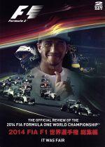 2014 FIA F1 世界選手権総集編(通常)(DVD)