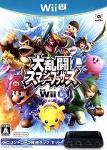 大乱闘スマッシュブラザーズ for WiiU ゲームキューブコントローラ接続タップセット(ゲームキューブコントローラ接続タップ付)(初回限定版)(ゲーム)