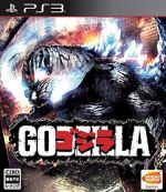 ゴジラ -GODZILLA-(ゲーム)