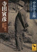 寺田寅彦 わが師の追想(講談社学術文庫)(文庫)