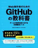 Web制作者のためのGitHubの教科書 チームの効率を最大化する共同開発ツール(単行本)