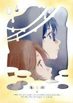 四月は君の嘘 8(Blu-ray Disc)(三方背ケース付)(BLU-RAY DISC)(DVD)