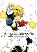 劇場版ペルソナ3 #2 Midsummer Knight's Dream(完全生産限定版)(Blu-ray Disc)((サントラCD、三方背BOX、48Pブックレット、スーパーP3シール10枚、イラストカード3枚付))(BLU-RAY DISC)(DVD)