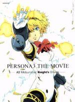 劇場版ペルソナ3 #2 Midsummer Knight's Dream(完全生産限定版)((サントラCD、三方背BOX、48Pブックレット、スーパーP3シール10枚、イラストカード3枚付))(通常)(DVD)