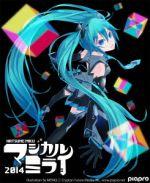 初音ミク「マジカルミライ 2014」 in OSAKA(完全生産限定版)(Blu-ray Disc)((ビジュアルケース、特典BD1枚、ブックレット、ミニフィギュア付))(BLU-RAY DISC)(DVD)