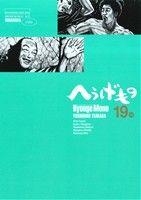 へうげもの(19)(モーニングKC)(大人コミック)