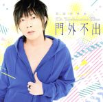 DJCD 谷山紀章のMr.Tambourine Man~門外不出~(DVD付)(通常)(CDA)