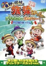 東野・岡村の旅猿SP&6 プライベートでごめんなさい・・・カリブ海の旅1 ワクワク編 プレミアム完全版(通常)(DVD)
