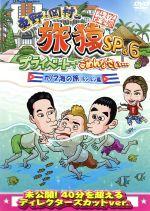 東野・岡村の旅猿SP&6 プライベートでごめんなさい・・・カリブ海の旅3 ルンルン編 プレミアム完全版(通常)(DVD)