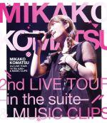 MIKAKO KOMATSU 2nd LIVE TOUR -in the suite- & MUSIC CLIPS(Blu-ray Disc)(BLU-RAY DISC)(DVD)