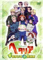 ヘタリア Axis Powers まるかいて感謝祭(通常)(DVD)